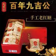 正品 ORIginal 九吉公 红糖 halal jiujigong brown sugar【1box=24-25pack】【全码】